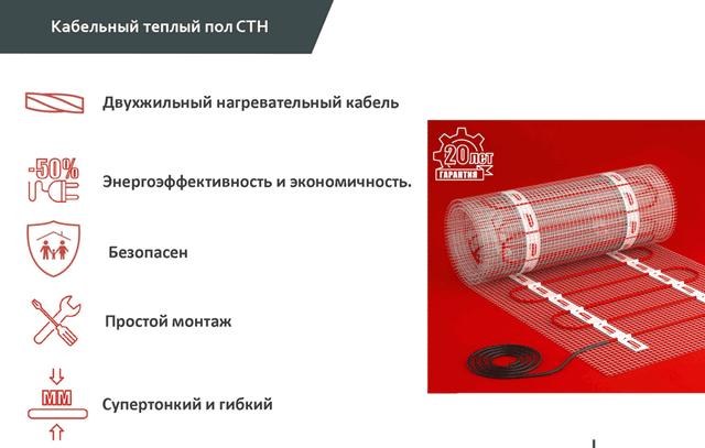 Нагревательный кабель СТН